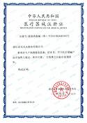 器械许可证